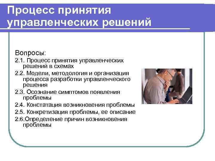 Процесс принятия управленческих решений Вопросы: 2. 1. Процесс принятия управленческих решений в схемах 2.