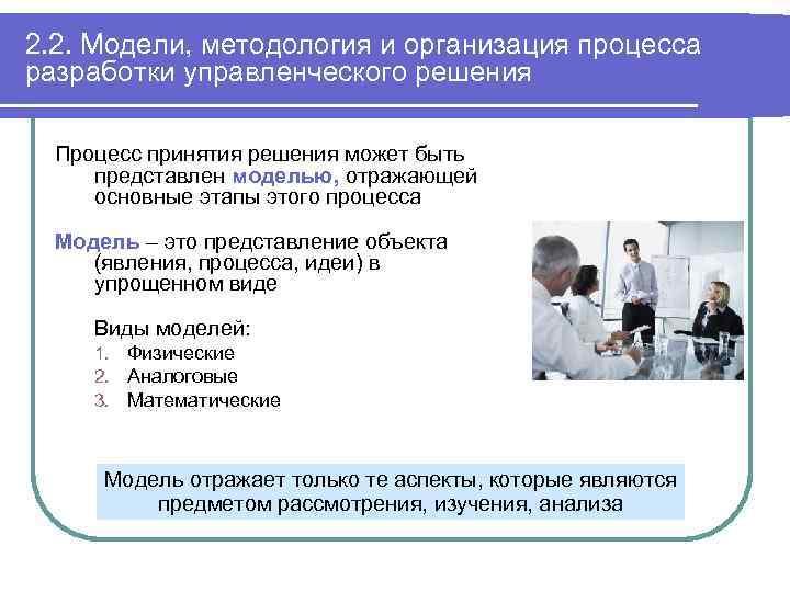 2. 2. Модели, методология и организация процесса разработки управленческого решения Процесс принятия решения может