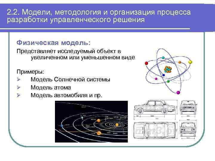 2. 2. Модели, методология и организация процесса разработки управленческого решения Физическая модель: Представляет исследуемый