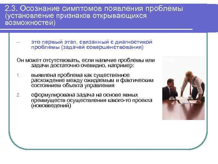 2. 3. Осознание симптомов появления проблемы (установление признаков открывающихся возможностей) – это первый этап,