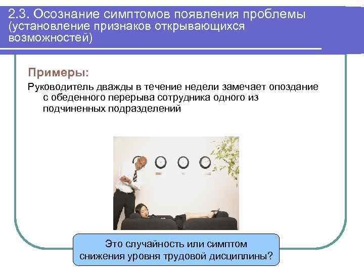 2. 3. Осознание симптомов появления проблемы (установление признаков открывающихся возможностей) Примеры: Руководитель дважды в