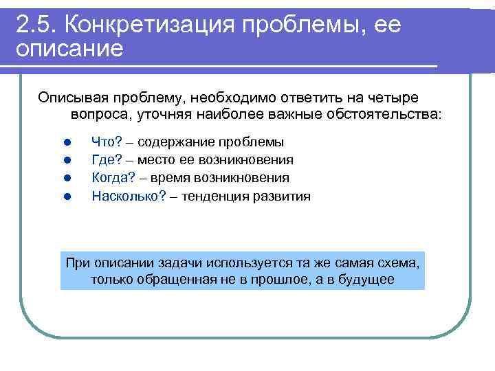 2. 5. Конкретизация проблемы, ее описание Описывая проблему, необходимо ответить на четыре вопроса, уточняя