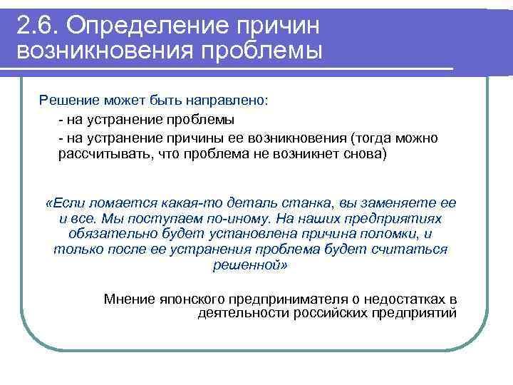 2. 6. Определение причин возникновения проблемы Решение может быть направлено: - на устранение проблемы