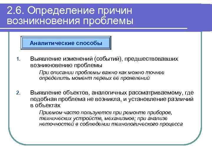 2. 6. Определение причин возникновения проблемы Аналитические способы 1. Выявление изменений (событий), предшествовавших возникновению