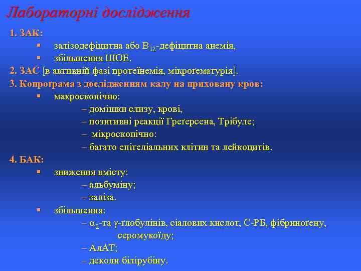 Лабораторні дослідження 1. ЗАК: § залізодефіцитна або В 12 -дефіцитна анемія, § збільшення ШОЕ.