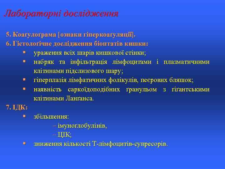 Лабораторні дослідження 5. Коаґулоґрама [ознаки гіперкоаґуляції]. 6. Гістолоґічне дослідження біоптатів кишки: § ураження всіх