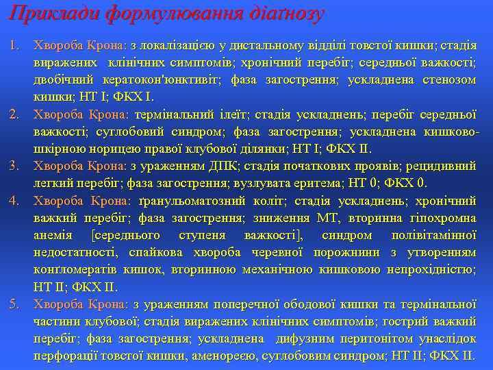 Приклади формулювання діаґнозу 1. Хвороба Крона: з локалізацією у дистальному відділі товстої кишки; стадія