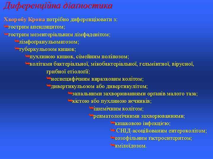 Диференційна діаґностика Хворобу Крона потрібно диференціювати з: Êгострим апендицитом; Êгострим мезентеріальним лімфаденітом; Êлімфоґранульоматозом; Êтуберкульозом