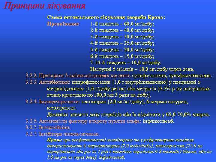 Принципи лікування Схема оптимального лікування хвороби Крона: Преднізолон: 1 -й тиждень – 60, 0