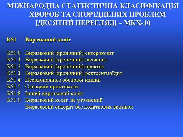 МІЖНАРОДНА СТАТИСТИЧНА КЛАСИФІКАЦІЯ ХВОРОБ ТА СПОРІДНЕНИХ ПРОБЛЕМ [ДЕСЯТИЙ ПЕРЕГЛЯД] – МКХ-10 К 51. 0