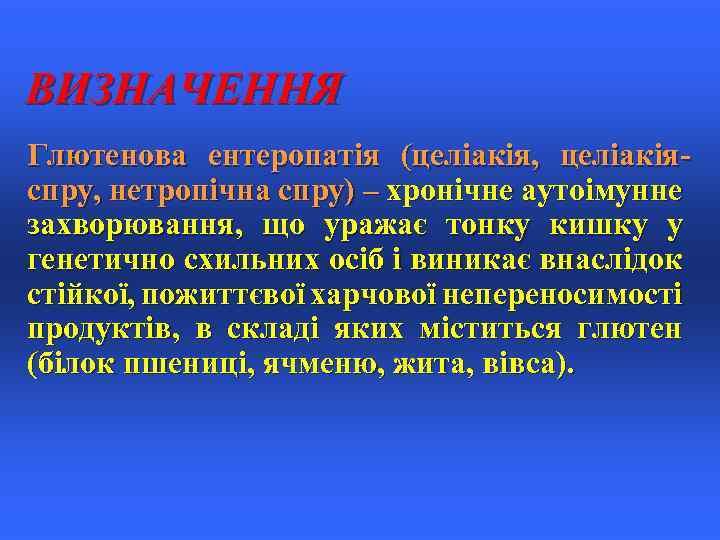 ВИЗНАЧЕННЯ Глютенова ентеропатія (целіакія, целіакіяспру, нетропічна спру) – хронічне аутоімунне захворювання, що уражає тонку