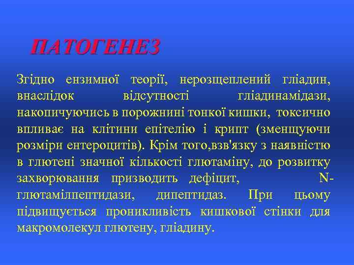 ПАТОГЕНЕЗ Згідно ензимної теорії, нерозщеплений гліадин, внаслідок відсутності гліадинамідази, накопичуючись в порожнині тонкої кишки,