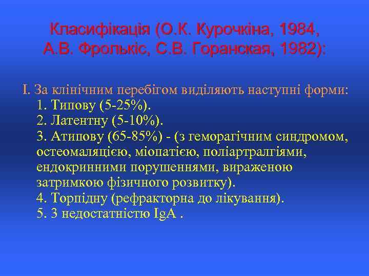 Класифікація (О. К. Курочкіна, 1984, А. В. Фролькіс, С. В. Горанская, 1982): І. За