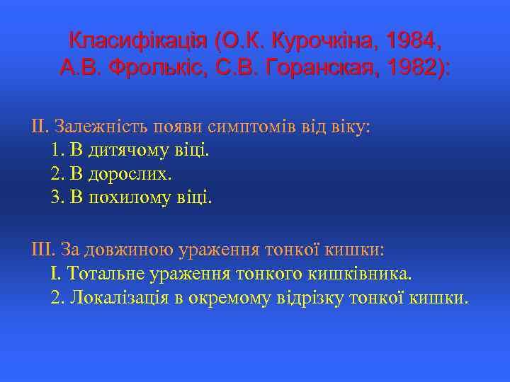 Класифікація (О. К. Курочкіна, 1984, А. В. Фролькіс, С. В. Горанская, 1982): ІІ. Залежність