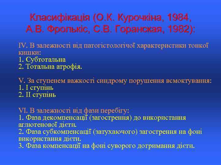 Класифікація (О. К. Курочкіна, 1984, А. В. Фролькіс, С. В. Горанская, 1982): ІV. В