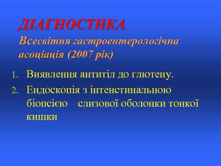 ДІАГНОСТИКА Всесвітня гастроентерологічна асоціація (2007 рік) Виявлення антитіл до глютену. 2. Ендоскопія з інтенстинальною