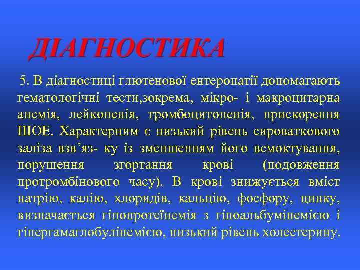 ДІАГНОСТИКА 5. В діагностиці глютенової ентеропатії допомагають гематологічні тести, зокрема, мікро- і макроцитарна анемія,