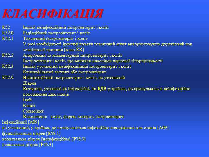 КЛАСИФІКАЦІЯ К 52. 0 К 52. 1 Інший неінфекційний ґастроентерит і коліт Радіаційний ґастроентерит