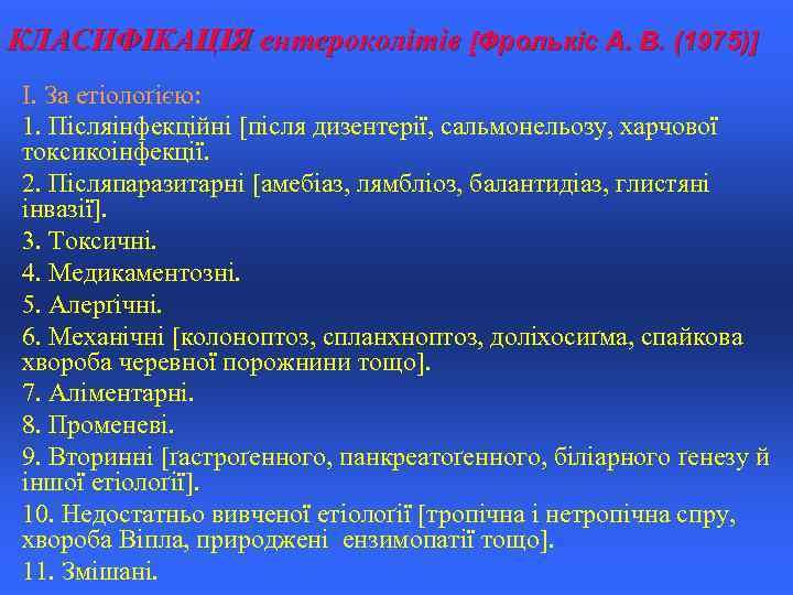 КЛАСИФІКАЦІЯ ентероколітів [Фролькіс А. В. (1975)] I. За етіолоґією: 1. Післяінфекційні [після дизентерії, сальмонельозу,