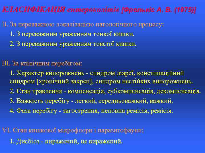 КЛАСИФІКАЦІЯ ентероколітів [Фролькіс А. В. (1975)] II. За переважною локалізацією патолоґічного процесу: 1. З
