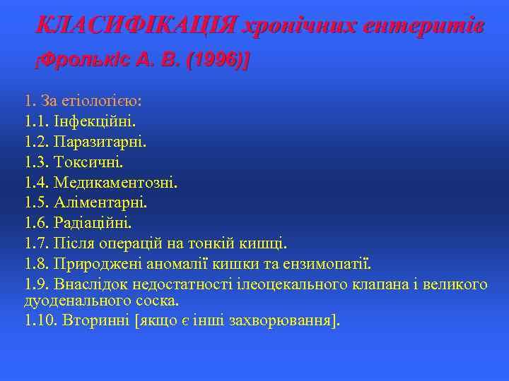 КЛАСИФІКАЦІЯ хронічних ентеритів [Фролькіс А. В. (1996)] 1. За етіолоґією: 1. 1. Інфекційні. 1.