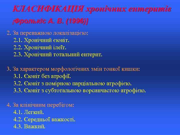 КЛАСИФІКАЦІЯ хронічних ентеритів [Фролькіс А. В. (1996)] 2. За переважною локалізацією: 2. 1. Хронічний