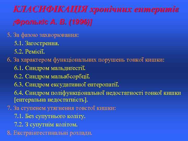 КЛАСИФІКАЦІЯ хронічних ентеритів [Фролькіс А. В. (1996)] 5. За фазою захворювання: 5. 1. Загострення.