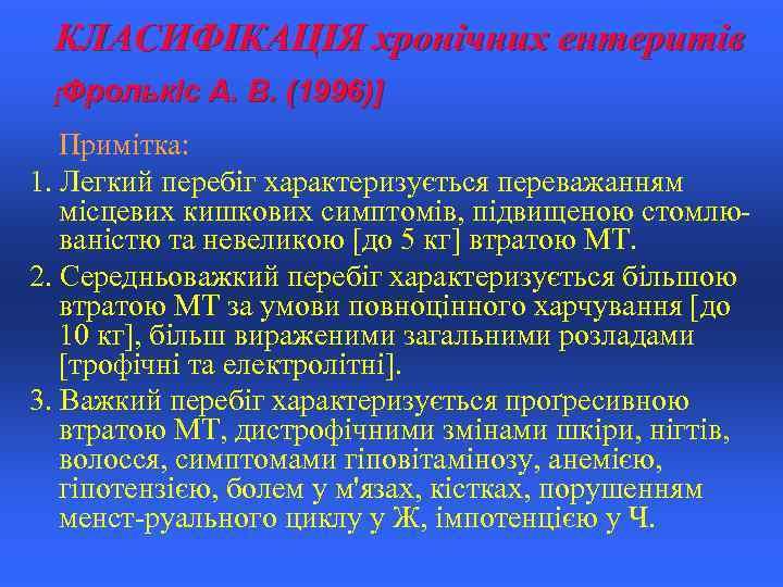 КЛАСИФІКАЦІЯ хронічних ентеритів [Фролькіс А. В. (1996)] Примітка: 1. Легкий перебіг характеризується переважанням місцевих