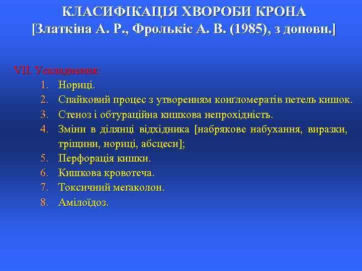 КЛАСИФІКАЦІЯ ХВОРОБИ КРОНА [Златкіна А. Р. , Фролькіс А. В. (1985), з доповн. ]