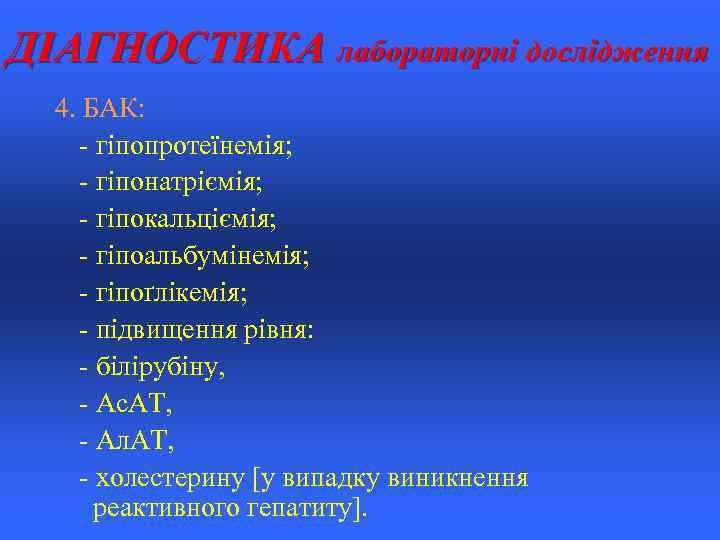 ДІАГНОСТИКА лабораторні дослідження 4. БАК: - гіпопротеїнемія; - гіпонатріємія; - гіпокальціємія; - гіпоальбумінемія; -