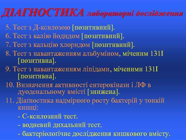 ДІАГНОСТИКА лабораторні дослідження 5. Тест з Д-ксилозою [позитивний]. 6. Тест з калію йодидом [позитивний].