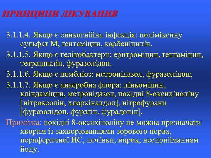 ПРИНЦИПИ ЛІКУВАННЯ 3. 1. 1. 4. Якщо є синьогнійна інфекція: поліміксину сульфат М, ґентаміцин,