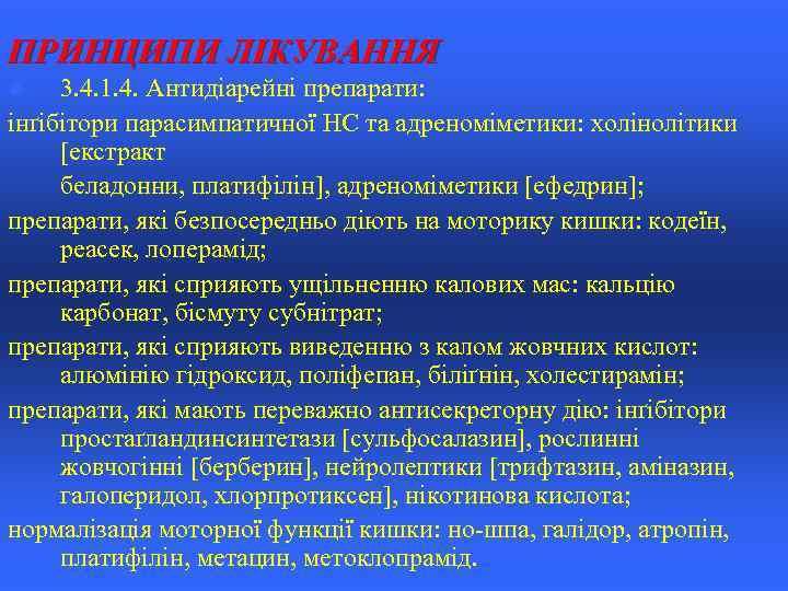 ПРИНЦИПИ ЛІКУВАННЯ 3. 4. 1. 4. Антидіарейні препарати: інґібітори парасимпатичної НС та адреноміметики: холінолітики
