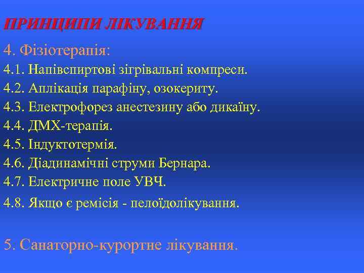 ПРИНЦИПИ ЛІКУВАННЯ 4. Фізіотерапія: 4. 1. Напівспиртові зігрівальні компреси. 4. 2. Аплікація парафіну, озокериту.