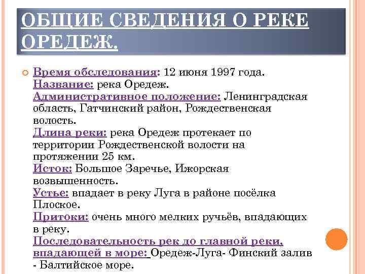 ОБЩИЕ СВЕДЕНИЯ О РЕКЕ ОРЕДЕЖ. Время обследования: 12 июня 1997 года. Название: река Оредеж.