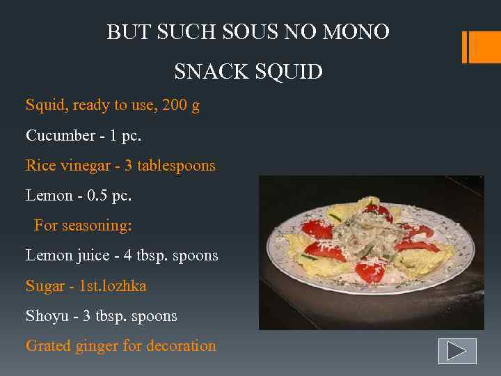 BUT SUCH SOUS NO MONO SNACK SQUID Squid, ready to use, 200 g Cucumber