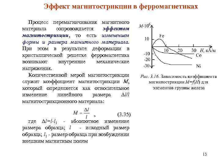 Эффект магнитострикции в ферромагнетиках Процесс перемагничивания магнитного материала сопровождается эффектом магнитострикции, то есть изменением