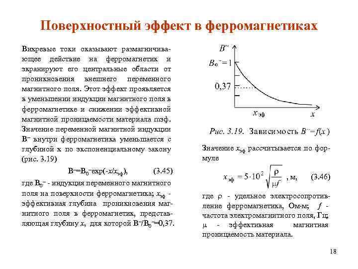 Поверхностный эффект в ферромагнетиках Вихревые токи оказывают размагничива- ющее действие на ферромагнетик и экранируют