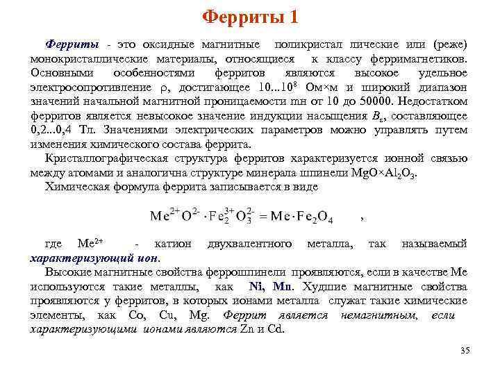 Ферриты 1 Ферриты - это оксидные магнитные поликристал лические или (реже) монокристаллические материалы, относящиеся