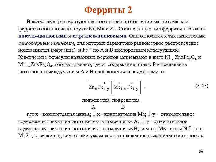 Ферриты 2 В качестве характеризующих ионов при изготовлении магнитомягких ферритов обычно используют Ni, Mn