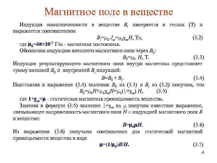 Магнитное поле в веществе Индукция намагниченности в веществе Bi измеряется в теслах (Т) и