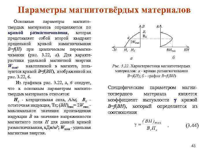Параметры магнитотвёрдых материалов Основные параметры магнито- твердых материалов определяются по кривой размагничивания, которая представляет