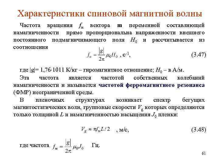 Характеристики спиновой магнитной волны Частота вращения fн вектора m переменной составляющей намагниченности прямо пропорциональна