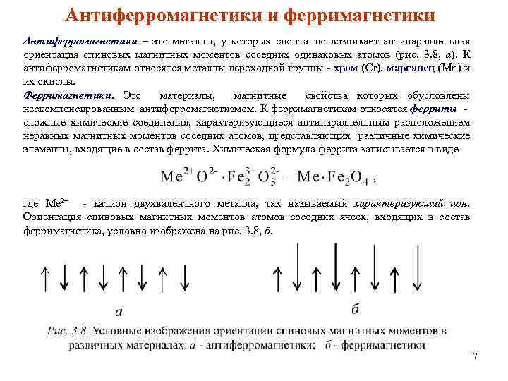 Антиферромагнетики и ферримагнетики Антиферромагнетики – это металлы, у которых спонтанно возникает антипараллельная ориентация спиновых