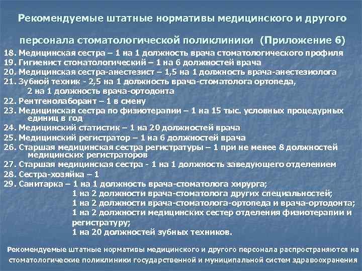 должностная инструкция процедурной медсестры частного медицинского центра