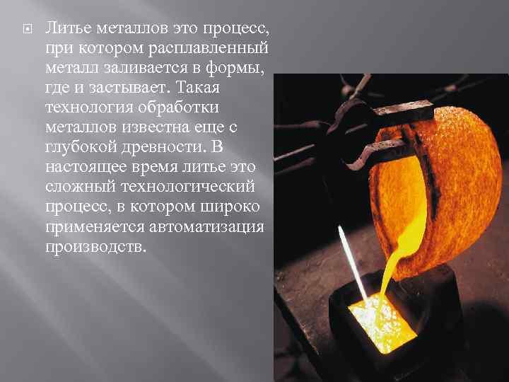 Литье металлов это процесс, при котором расплавленный металл заливается в формы, где и