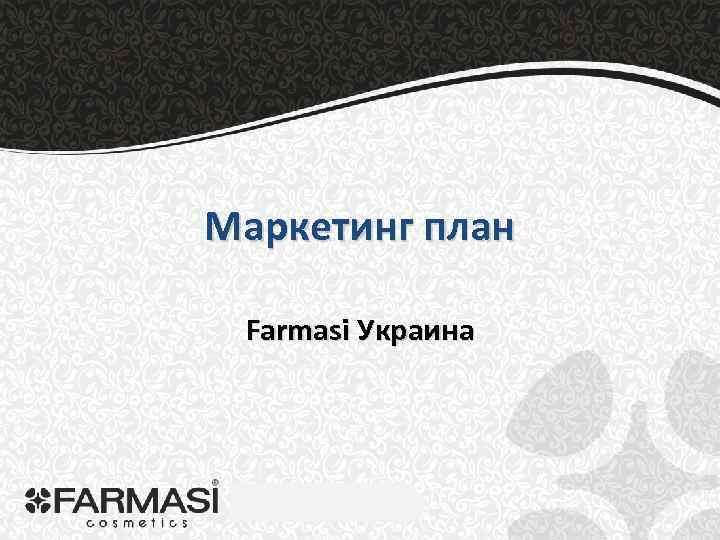 Маркетинг план Farmasi Украина