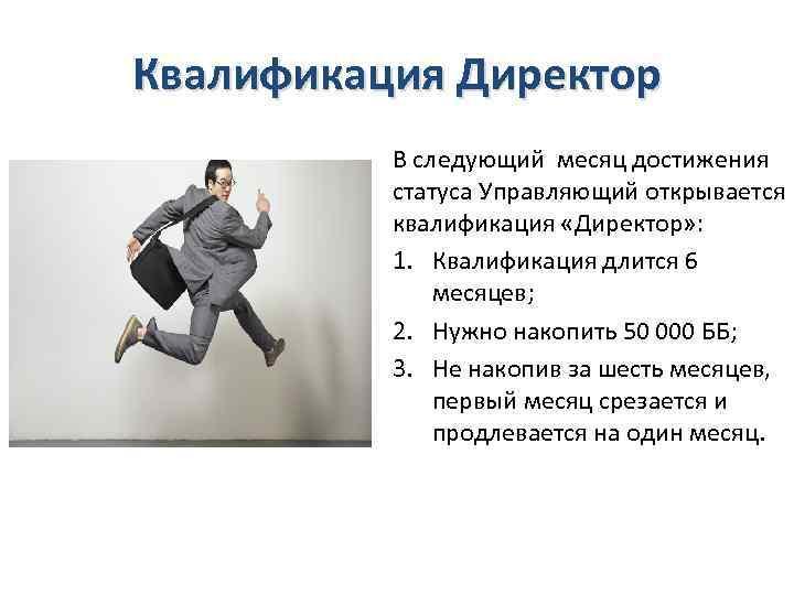Квалификация Директор В следующий месяц достижения статуса Управляющий открывается квалификация «Директор» : 1. Квалификация