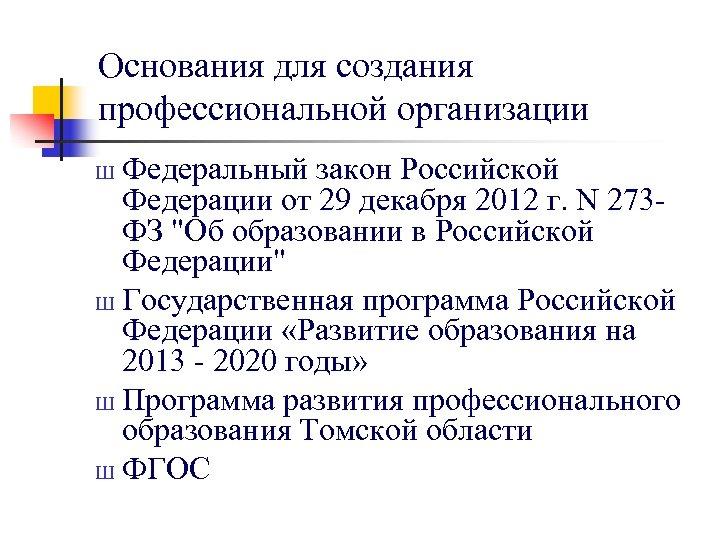 Основания для создания профессиональной организации Федеральный закон Российской Федерации от 29 декабря 2012 г.