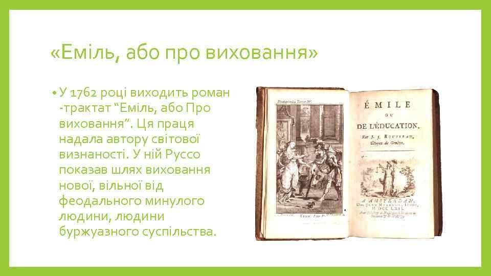 """«Еміль, або про виховання» • У 1762 році виходить роман -трактат """"Еміль, або"""